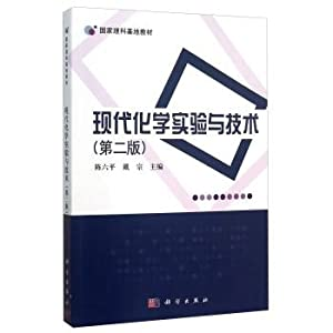 Experiments with modern technology (Second Edition)(Chinese Edition): CHEN LIU PING . DAI ZONG BIAN
