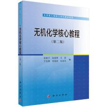 Inorganic Chemistry Core Curriculum (Second Edition)(Chinese Edition): XU JIA NING