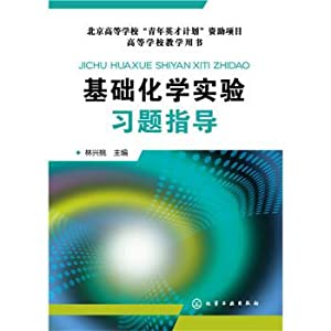 Basic Chemistry Experiment exercises guide (LIN Xing: BAI GUANG MEI