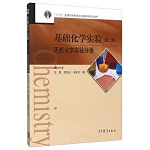 Basic Chemistry Experiment (Second Edition) Volume Inorganic Chemistry Experiment(Chinese Edition):...