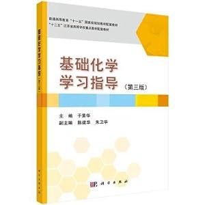 Basic Chemistry Study Guide (3rd edition)(Chinese Edition): YU SU HUA . CHEN JIAN HUA DENG BIAN