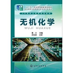 inorganic chemistry(Chinese Edition): QIN CHUAN BIAN