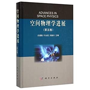 Advances in Space Physics (Volume 5) (fine)(Chinese Edition): SHI JIAN KUI . YE YONG XUAN DENG BIAN