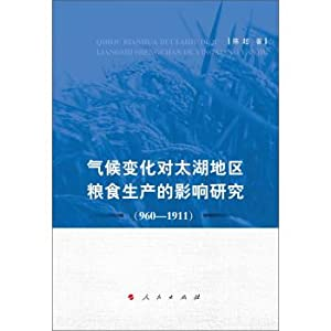 Effects of climate change on food production in the Taihu Lake region (960-1911)(Chinese Edition): ...
