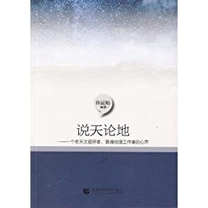 Tianlun to say: the voice of an old amateur astronomer. general geographic workers(Chinese Edition)...