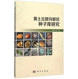 Seed Bank Loess Hilly Region(Chinese Edition): JIAO JU YING ZHU