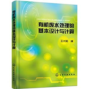 The basic design and calculation of organic wastewater treatment(Chinese Edition): WANG GUANG YU ...