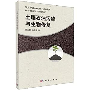 Oil pollution and soil bioremediation(Chinese Edition): LIU WU XING