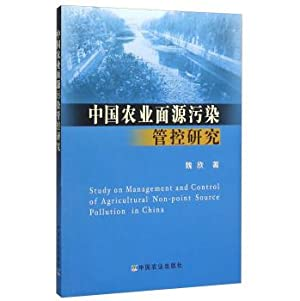 Chinese agricultural nonpoint source pollution control research(Chinese: WEI XIN ZHU