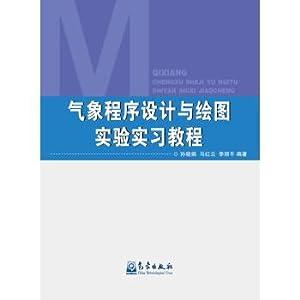 Meteorology program design and drawing experiment and: SUN XIAO JUAN
