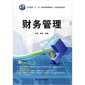 Financial Management(Chinese Edition): XIAO RUI . NAN FANG