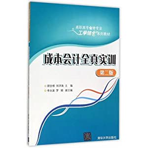 Cost Accounting whole real training (second edition)(Chinese: GU QUAN GEN