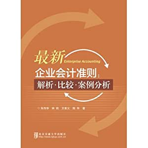 New Accounting Standards: analytical. comparison case studies(Chinese Edition): ZHU CHUAN HUA