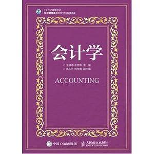 Accounting(Chinese Edition): WANG XIAO YAN . ZHANG XIU MEI ZHU BIAN