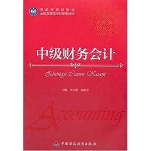 Intermediate Financial Accounting(Chinese Edition): LI YU MIN