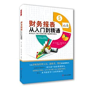 Financial statements from the entry to the master(Chinese Edition): MEI ] TUO MA SI YI TE ER SEN