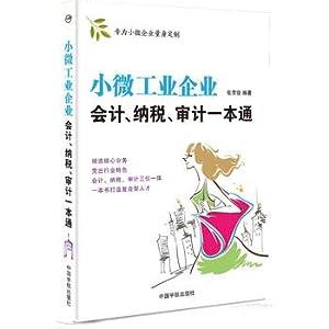 Small and micro industrial enterprises Kuaiji tax audit was this circular(Chinese Edition): ZHANG ...