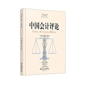 China Accounting Review (Vol. 13. No. 1)(Chinese Edition): WANG LI YAN
