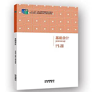 Basic Accounting(Chinese Edition): TONG QI HUI