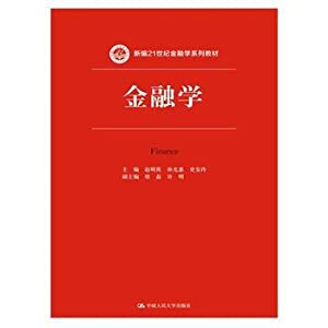 Finance (21 New Century Financial Science textbook series)(Chinese Edition): ZHAO MING XIAO SUN ...