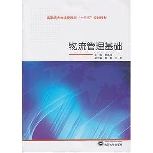 Logistics Management Fundamentals(Chinese Edition): CAI GAI CHENG