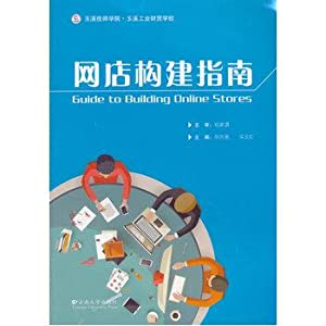 Shop Construction Guide(Chinese Edition): NI JI YAN ZHU BIAN