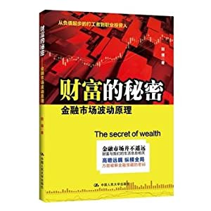 Wealth Secrets: the principle of financial market volatility(Chinese Edition): BIE JING
