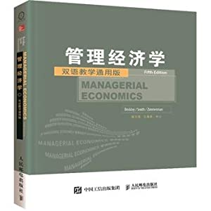 Managerial Economics (5th Edition. Bilingual Universal)(Chinese Edition): MEI ) ZHAN