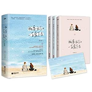 I want us to love forever (upper. middle and lower volumes)(Chinese Edition): XI MEN LONG TING