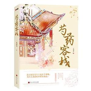 Peony Inn(Chinese Edition): YI MEI TONG QIAN