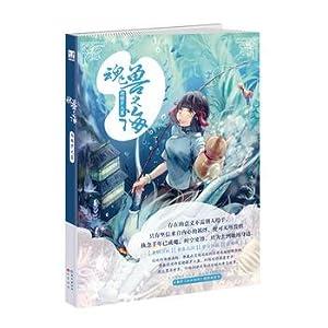 Hunshou sea(Chinese Edition): JIA LOU LUO HUO YI