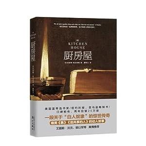 Kitchen House(Chinese Edition): MEI ) KAI SE LIN GE LI SUO MU ZHU . LIAO XIU YU YI