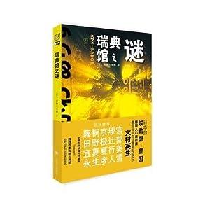 Swedish Museum Mystery (country name series)(Chinese Edition): RI ] YOU QI CHUAN YOU QI ZHU . WANG ...
