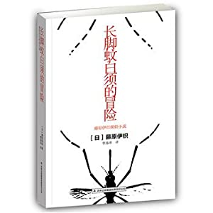 Long-legged mosquito Shirahige adventure(Chinese Edition): BEN SHE.YI MING