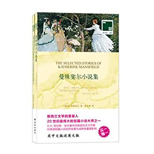 Bilingual Yilin: Mansfield story collection (buy Chinese version to send the English version)(...