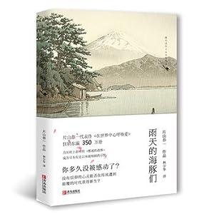 Rainy dolphins(Chinese Edition): RI ) PIAN SHAN GONG YI . LIN SHAO HUA YI