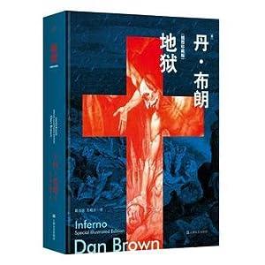 Hell (illustrated edition)(Chinese Edition): MEI ) DAN BU LANG ZHU . LU DAN JUN . WANG XIAO DONG YI
