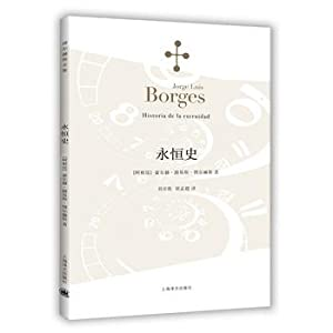 History of Eternity (Borges Collection)(Chinese Edition): A GEN TING
