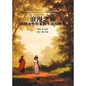 Romantic getaway - French women writers living and writing(Chinese Edition): CHEN JING . HU YANG