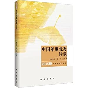 2015 Outstanding Chinese poetry volumes(Chinese Edition): YANG ZHI XUE TANG SHI ZHU BIAN