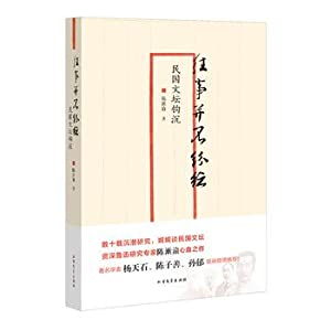 Past is not diverse - Republic Literary Anecdotes(Chinese Edition): CHEN SHU YU
