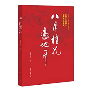 August osmanthus Everywhere(Chinese Edition): XU GUI XIANG
