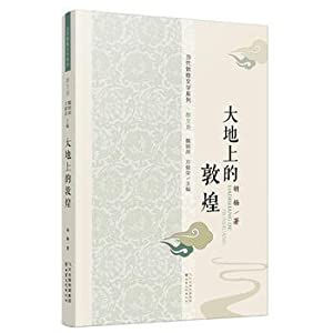 Dunhuang on the earth (contemporary Dunhuang Literature Series: Essays Volume)(Chinese Edition): ...