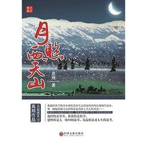 Yue Zhao West Tianshan(Chinese Edition): GAO XIANG