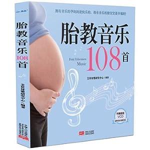 Prenatal Music 108 (Get a CD-ROM)(Chinese Edition): AI BEI MU YING YAN JIU ZHONG XIN