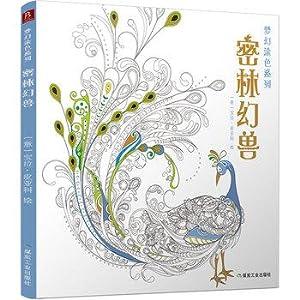 Fantasy coloring Series: Jungle Eudemons(Chinese Edition): BAO LA ? PI YA KE