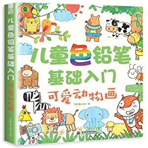 Children colored pencil drawing fundamentals of cute animals(Chinese Edition): FEI LE NIAO kids