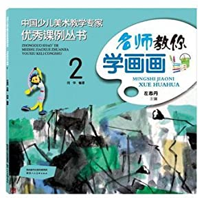 China Children's Art Lesson outstanding teaching experts books teachers teach you to learn to ...