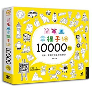Happy stick figure painted 10.000 cases(Chinese Edition): MAI YAN DAO