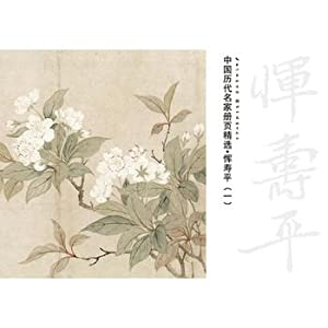 Chinese ancient masters album selection. Shouping .1(Chinese Edition): SHENG TIAN YE